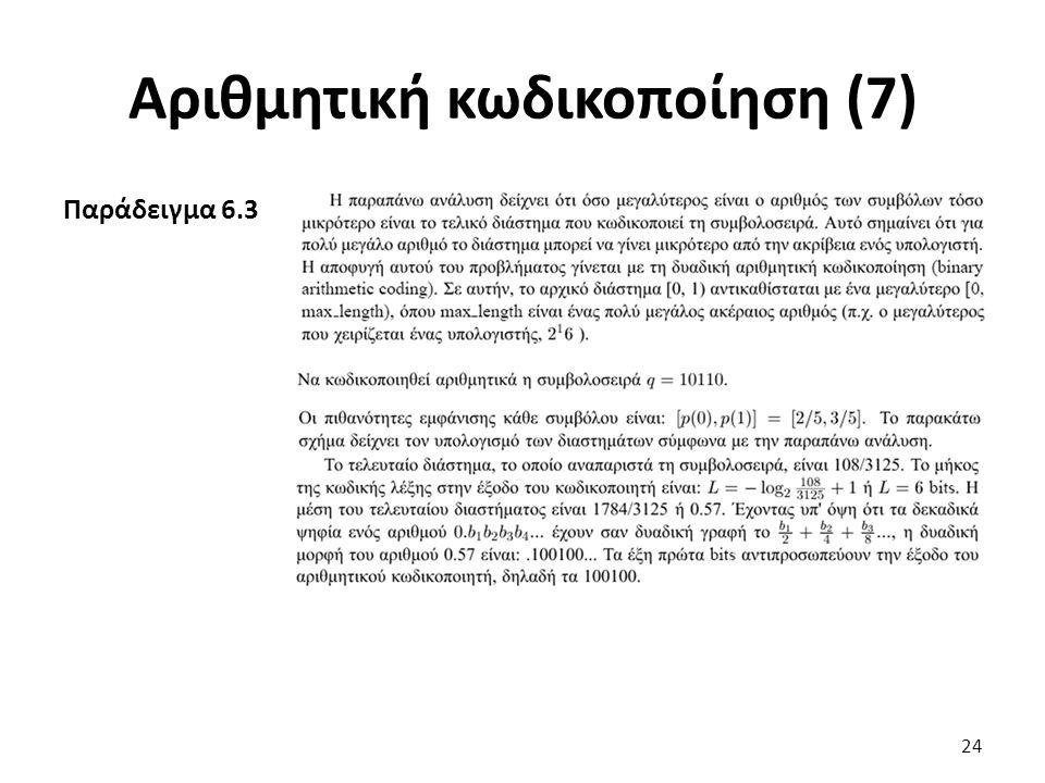 Παράδειγμα 6.3 Αριθμητική κωδικοποίηση (7) 24