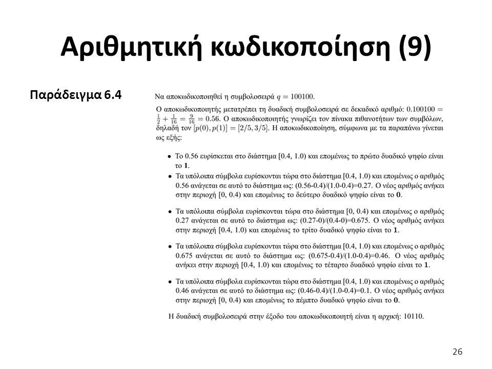 Παράδειγμα 6.4 Αριθμητική κωδικοποίηση (9) 26