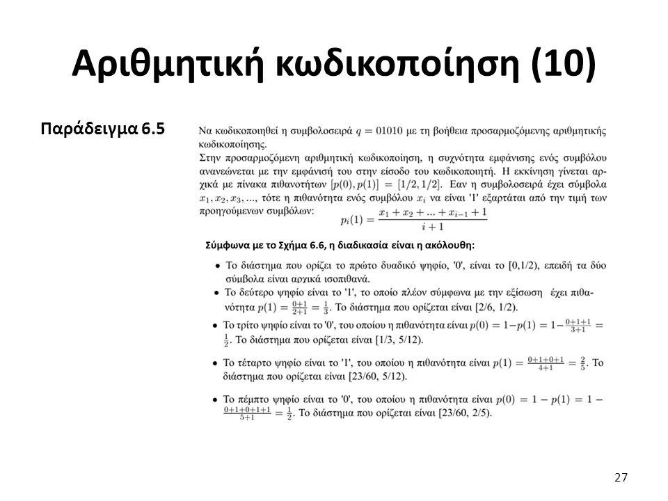 Παράδειγμα 6.5 Αριθμητική κωδικοποίηση (10) 27