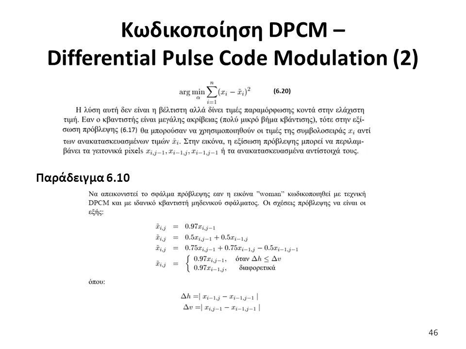 Κωδικοποίηση DPCM – Differential Pulse Code Modulation (2) Παράδειγμα 6.10 46