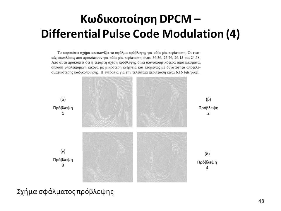 Σχήμα σφάλματος πρόβλεψης Κωδικοποίηση DPCM – Differential Pulse Code Modulation (4) 48