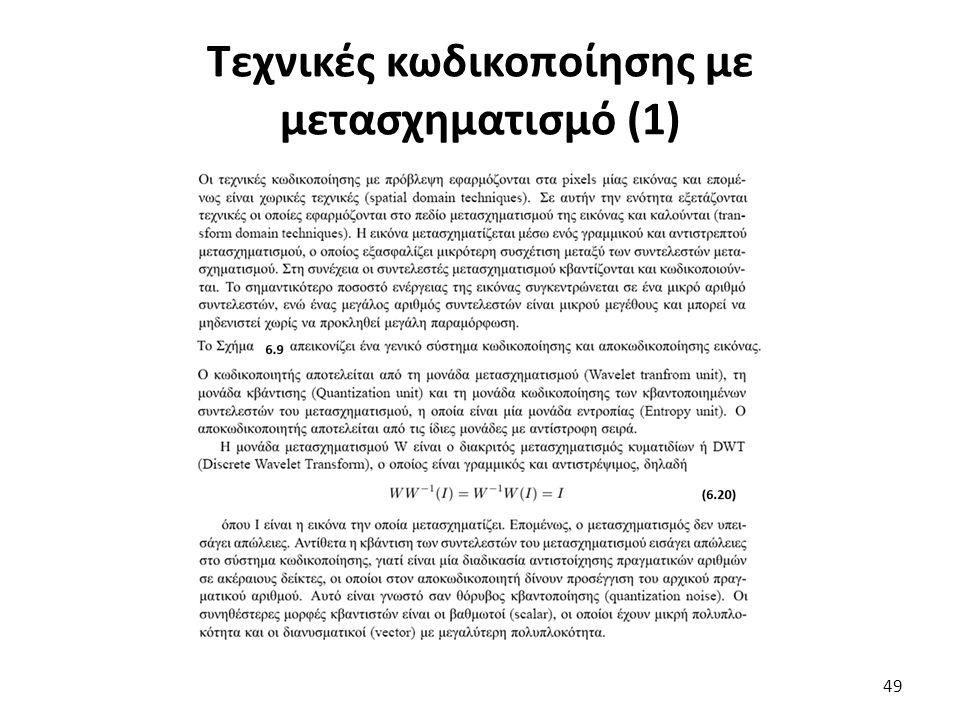 Τεχνικές κωδικοποίησης με μετασχηματισμό (1) 49