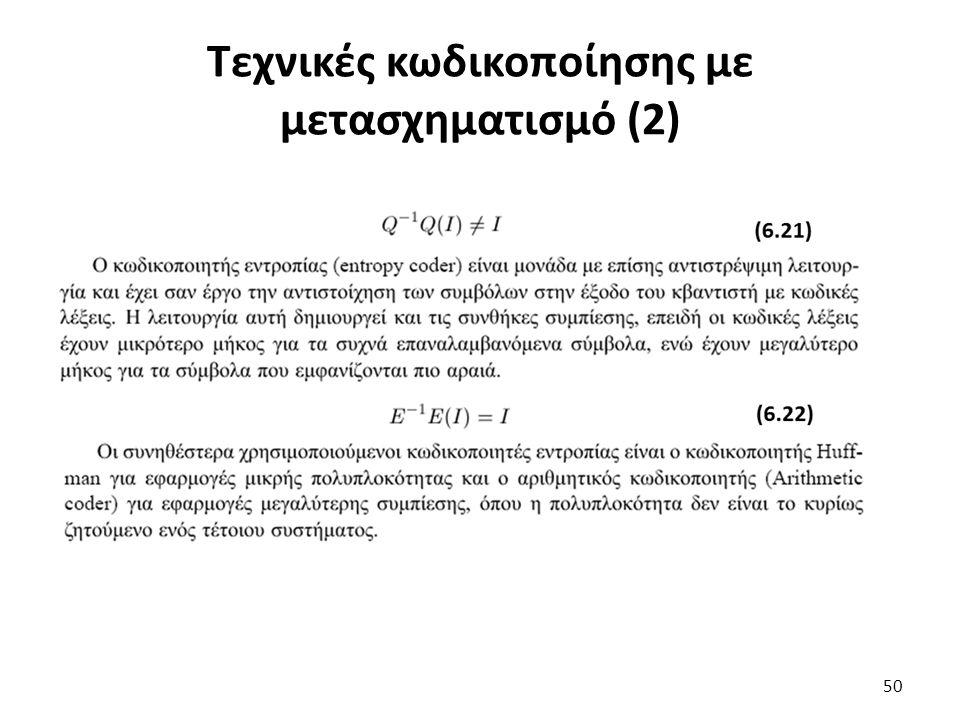 Τεχνικές κωδικοποίησης με μετασχηματισμό (2) 50