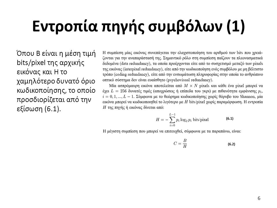 Τα αποτελέσματα είναι: h1=3.042, h2=2.752, h3=3.038, h4=3.124, h5=3.426, h6=3.141, h7=3.342, h8=3.019.