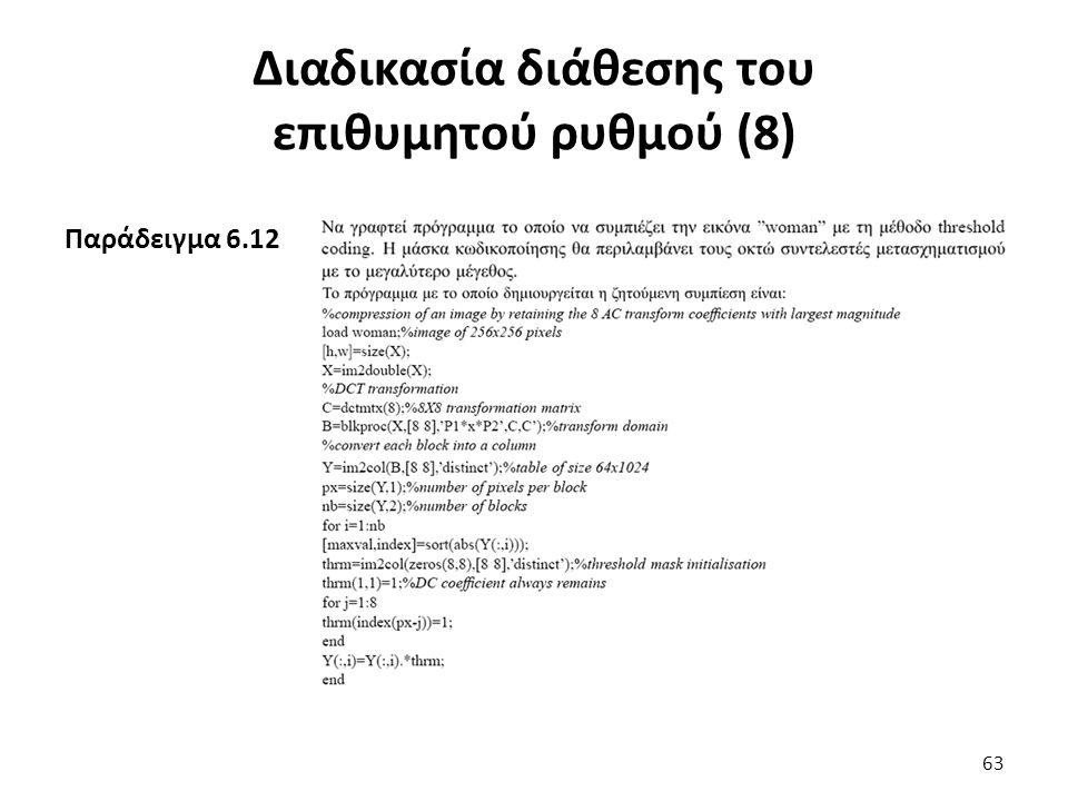 Παράδειγμα 6.12 Διαδικασία διάθεσης του επιθυμητού ρυθμού (8) 63
