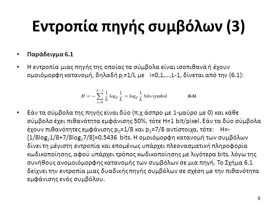 Διαδικασία διάθεσης του επιθυμητού ρυθμού (4) Σχήμα 6.10 Μέθοδος zonal coding για την κωδικοποίηση των συντελεστών μετασχηματισμού.