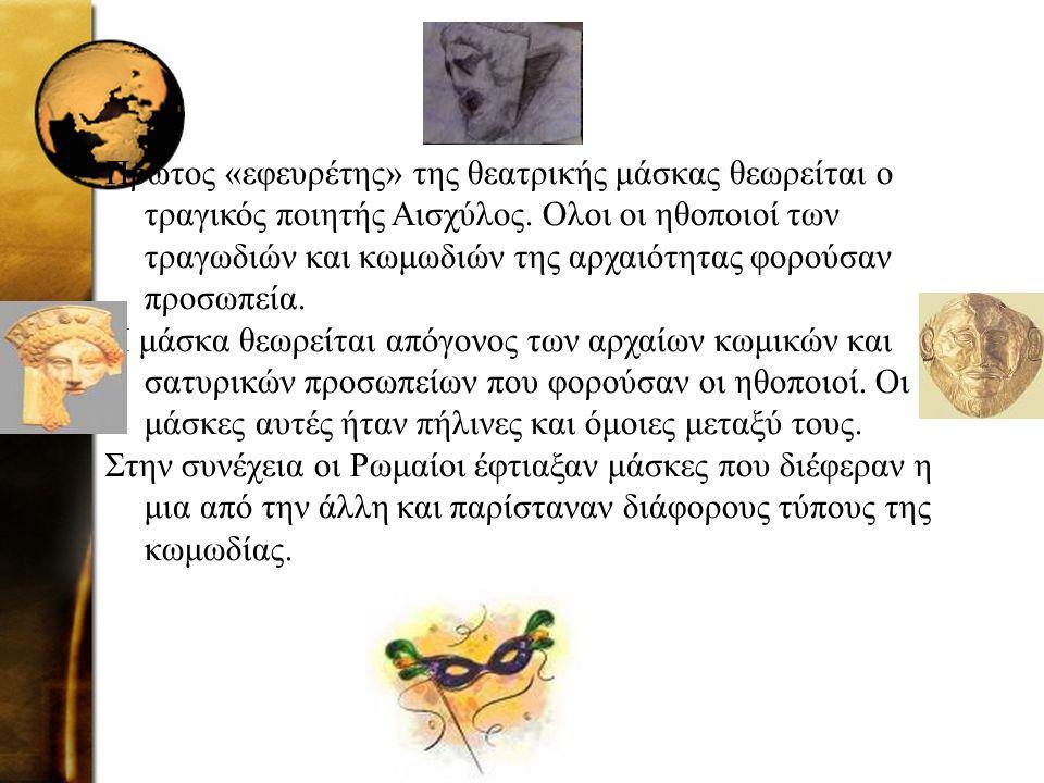 Πρώτος «εφευρέτης» της θεατρικής μάσκας θεωρείται ο τραγικός ποιητής Αισχύλος.