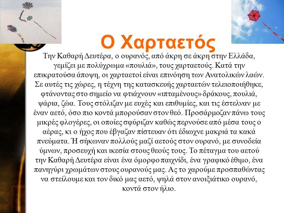 Ο Χαρταετός Την Καθαρή Δευτέρα, ο ουρανός, από άκρη σε άκρη στην Ελλάδα, γεμίζει με πολύχρωμα «πουλιά», τους χαρταετούς.