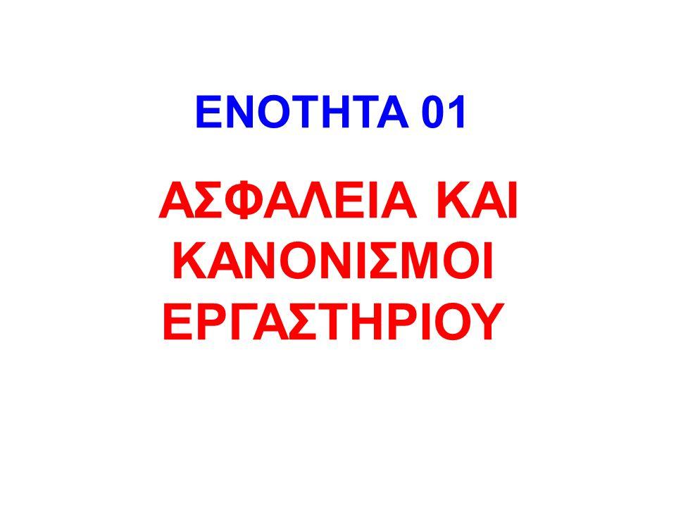 ΕΝΟΤΗΤΑ 01 ΑΣΦΑΛΕΙΑ ΚΑΙ ΚΑΝΟΝΙΣΜΟΙ ΕΡΓΑΣΤΗΡΙΟΥ