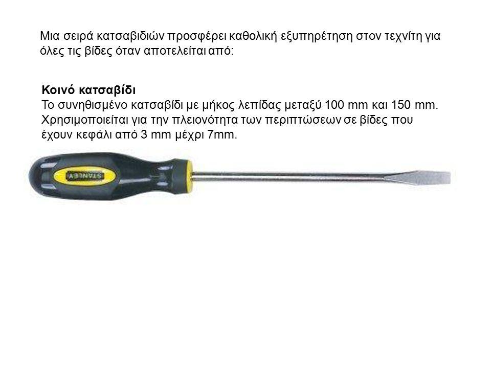 Κοινό κατσαβίδι Το συνηθισμένο κατσαβίδι με μήκος λεπίδας μεταξύ 100 mm και 150 mm. Χρησιμοποιείται για την πλειονότητα των περιπτώσεων σε βίδες που έ