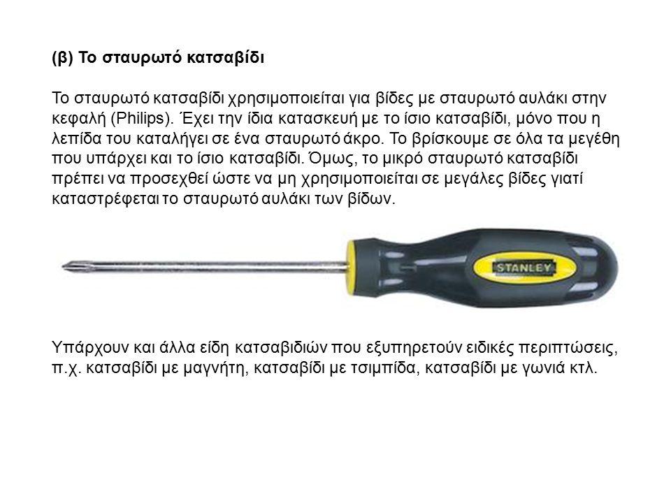 (β) Το σταυρωτό κατσαβίδι Το σταυρωτό κατσαβίδι χρησιμοποιείται για βίδες με σταυρωτό αυλάκι στην κεφαλή (Philips). Έχει την ίδια κατασκευή με το ίσιο