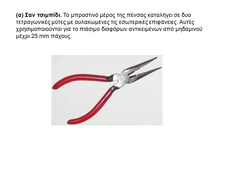 (α) Σαν τσιμπίδι. Το μπροστινό μέρος της πένσας καταλήγει σε δυο τετραγωνικές μύτες με αυλακωμένες τις εσωτερικές επιφάνειες. Αυτές χρησιμοποιούνται γ