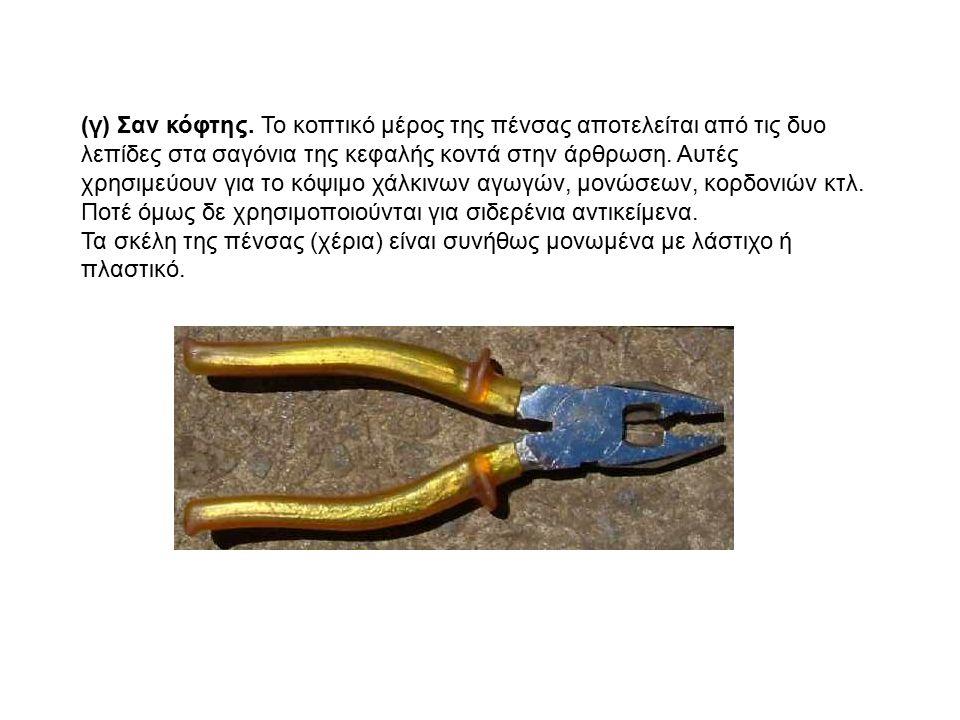 (γ) Σαν κόφτης. Το κοπτικό μέρος της πένσας αποτελείται από τις δυο λεπίδες στα σαγόνια της κεφαλής κοντά στην άρθρωση. Αυτές χρησιμεύουν για το κόψιμ