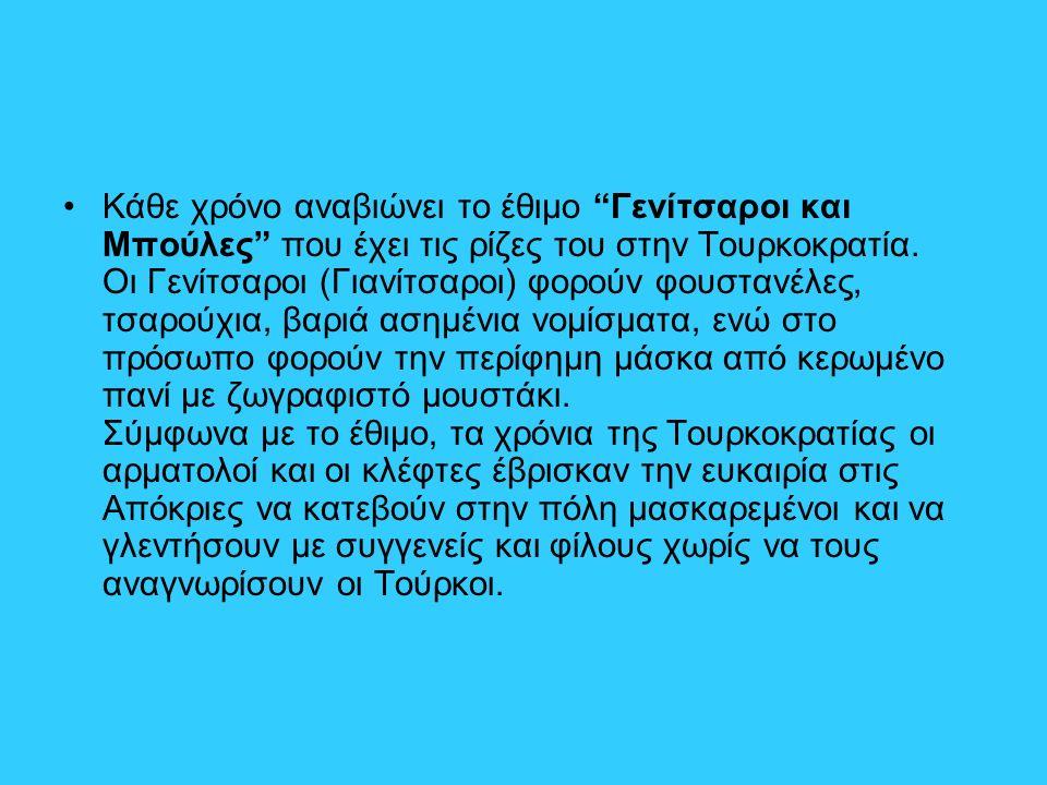 """Κάθε χρόνο αναβιώνει το έθιμο """"Γενίτσαροι και Μπούλες"""" που έχει τις ρίζες του στην Τουρκοκρατία. Οι Γενίτσαροι (Γιανίτσαροι) φορούν φουστανέλες, τσαρο"""