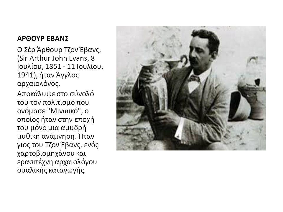 Ο ΔΙΣΚΟΣ ΤΗΣ ΦΑΙΣΤΟΥ Ο Δίσκος της Φαιστού είναι ένα αρχαιολογικό εύρημα από τη Μινωική πόλη της Φαιστού στη νότια Κρήτη και χρονολογείται πιθανώς στον 17ο αιώνα π.Χ..