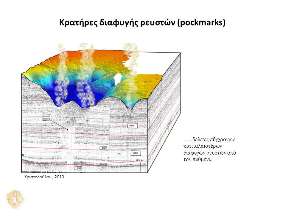 ......δείκτες σύγχρονων και παλαιοτέρων διαφυγών ρευστών από τον πυθμένα Κρατήρες διαφυγής ρευστών (pockmarks) Χριστοδούλου, 2010