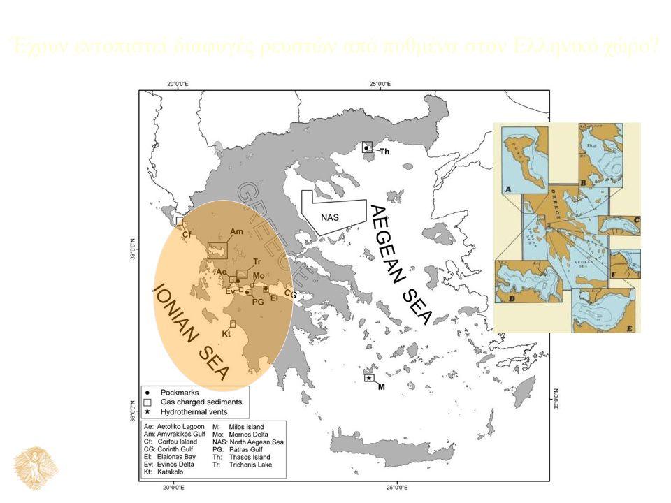 Έχουν εντοπιστεί διαφυγές ρευστών από πυθμένα στον Ελληνικό χώρο?