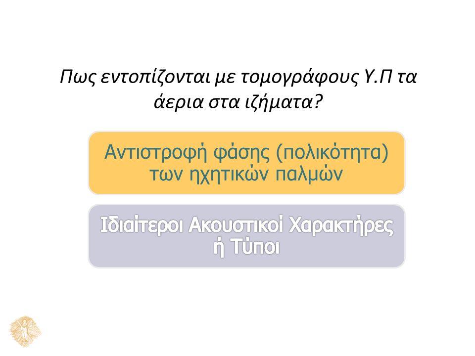 Πως εντοπίζονται με τομογράφους Υ.Π τα άερια στα ιζήματα? Αντιστροφή φάσης (πολικότητα) των ηχητικών παλμών
