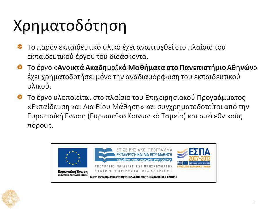 Αναφορές 54 Etiope G., Papatheodorou G., Christodoulou D., Favali P., Ferentinos G., E.