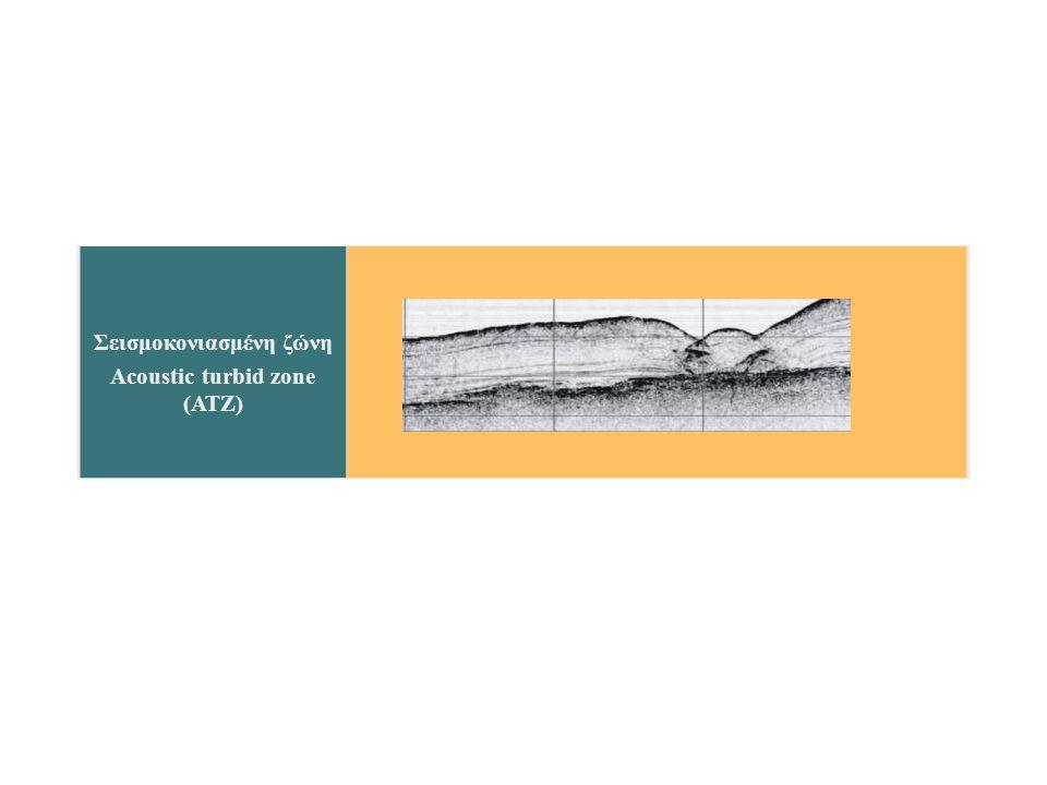 Σεισμοκονιασμένη ζώνη Acoustic turbid zone (ATZ)