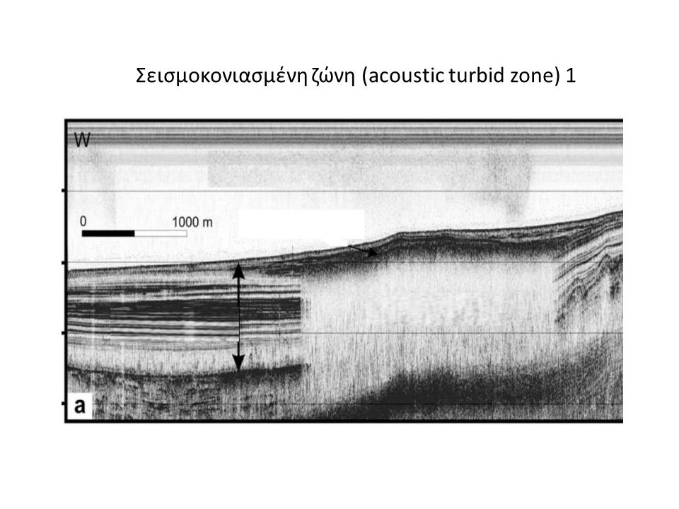 Σεισμοκονιασμένη ζώνη (acoustic turbid zone) 1