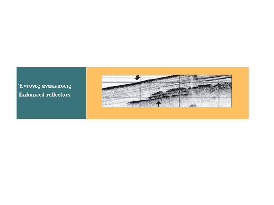 Έντονες ανακλάσεις Enhanced reflectors