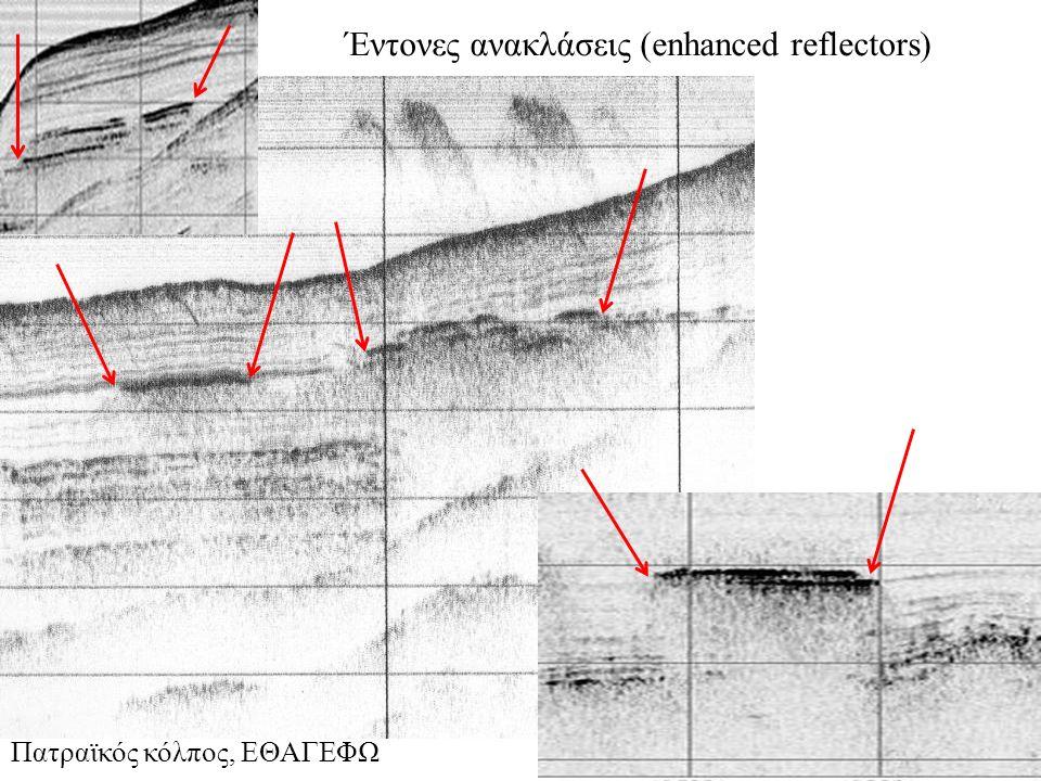 Έντονες ανακλάσεις (enhanced reflectors) Πατραϊκός κόλπος, ΕΘΑΓΕΦΩ