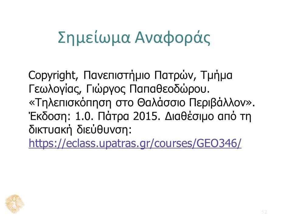 Σημείωμα Αναφοράς Copyright, Πανεπιστήμιο Πατρών, Τμήμα Γεωλογίας, Γιώργος Παπαθεοδώρου. «Τηλεπισκόπηση στο Θαλάσσιο Περιβάλλον». Έκδοση: 1.0. Πάτρα 2