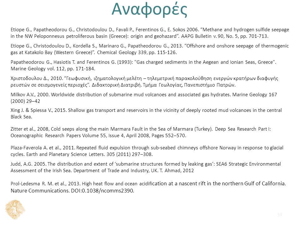 """Αναφορές 54 Etiope G., Papatheodorou G., Christodoulou D., Favali P., Ferentinos G., E. Sokos 2006. """"Methane and hydrogen sulfide seepage in the NW Pe"""