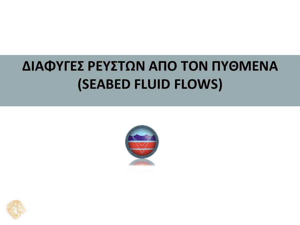 Διαφυγή ρευστών (seabed fluid flow) * Διαφυγή αερίων (CH 4, H 2 S, CO 2 ) Διαφυγή γλυκού νερού (Submarine freshwater discharges) Μικροβιακά αέρια (microbial) Αναερόβια αποικοδόμηση οργανικού υλικού με δράση βακτηρίων Θερμογενή αέρια (thermogenic) Τι είναι ; * Ψυχρές διαφυγές (cold seeps)