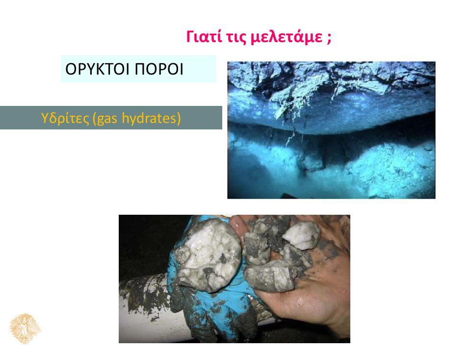 Γιατί τις μελετάμε ; ΟΡΥΚΤΟΙ ΠΟΡΟΙ Υδρίτες (gas hydrates)
