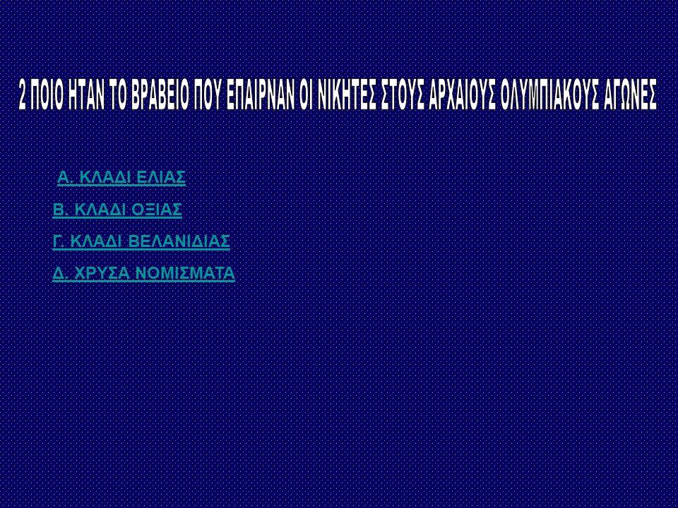 Α. ΚΛΑΔΙ ΕΛΙΑΣ Β. ΚΛΑΔΙ ΟΞΙΑΣ Γ. ΚΛΑΔΙ ΒΕΛΑΝΙΔΙΑΣ Δ. ΧΡΥΣΑ ΝΟΜΙΣΜΑΤΑ