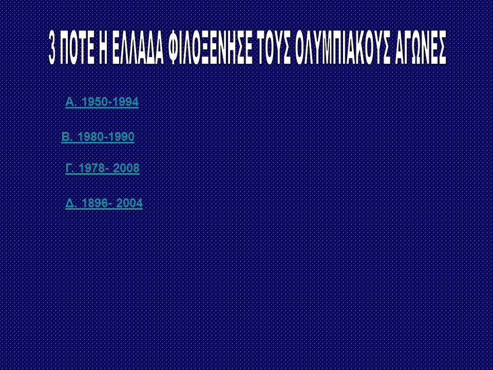 Α. 1950-1994 Β. 1980-1990 Γ. 1978- 2008 Δ. 1896- 2004
