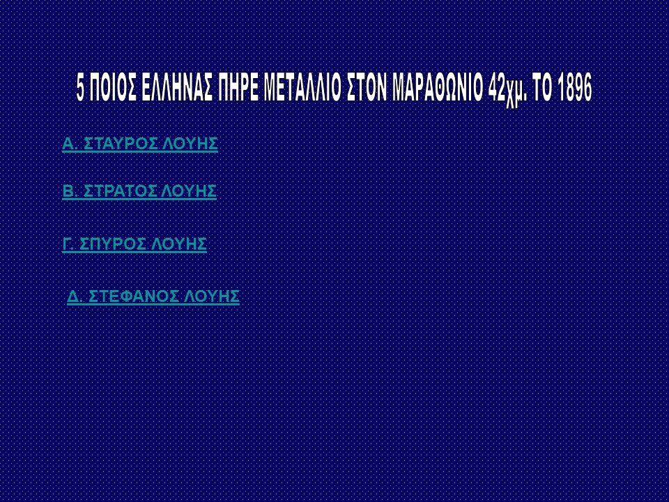 Α. ΣΤΑΥΡΟΣ ΛΟΥΗΣ Β. ΣΤΡΑΤΟΣ ΛΟΥΗΣ Γ. ΣΠΥΡΟΣ ΛΟΥΗΣ Δ. ΣΤΕΦΑΝΟΣ ΛΟΥΗΣ