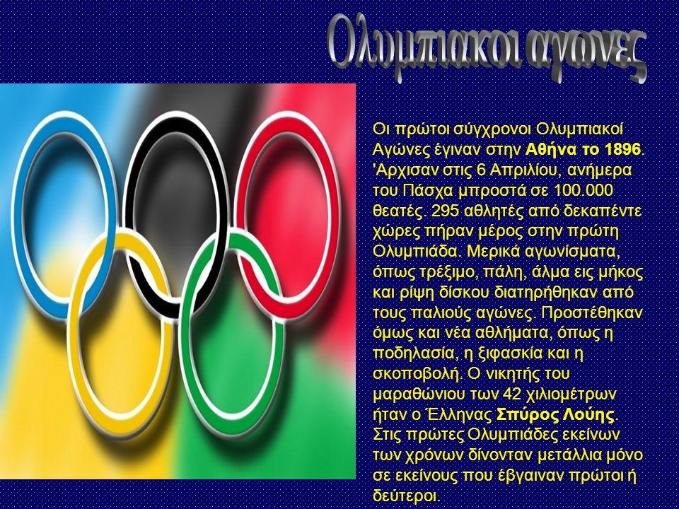 Οι πρώτοι σύγχρονοι Ολυμπιακοί Αγώνες έγιναν στην Αθήνα το 1896.