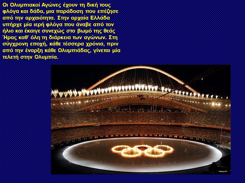 Οι Ολυμπιακοί Αγώνες έχουν τη δική τους φλόγα και δάδα, μια παράδοση που επέζησε από την αρχαιότητα.