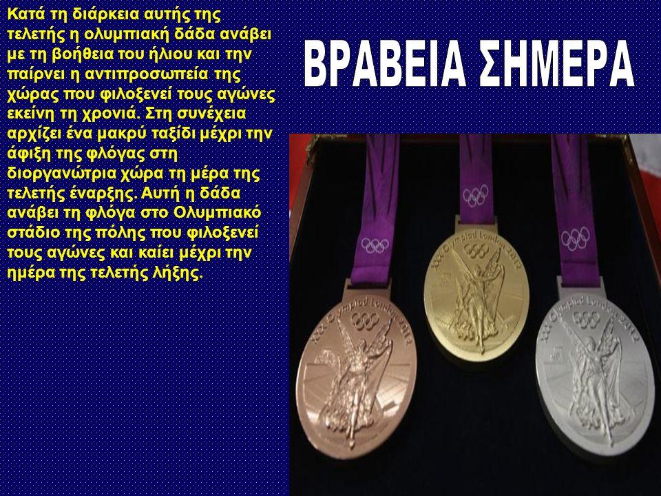 Κατά τη διάρκεια αυτής της τελετής η ολυμπιακή δάδα ανάβει με τη βοήθεια του ήλιου και την παίρνει η αντιπροσωπεία της χώρας που φιλοξενεί τους αγώνες εκείνη τη χρονιά.