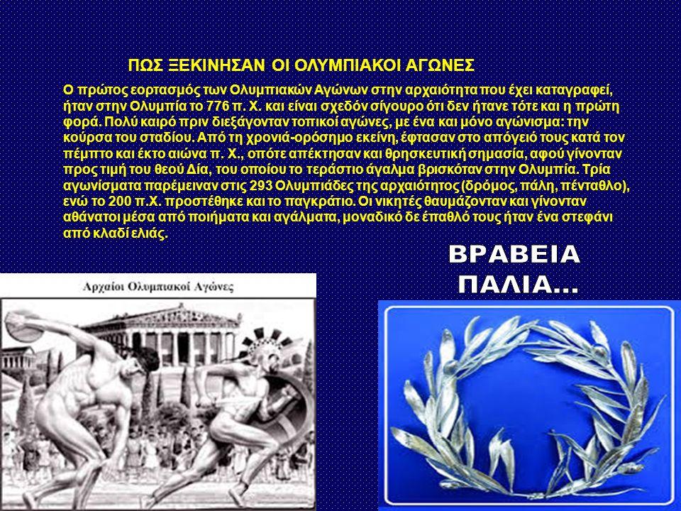 ΠΩΣ ΞΕΚΙΝΗΣΑΝ ΟΙ ΟΛΥΜΠΙΑΚΟΙ ΑΓΩΝΕΣ Ο πρώτος εορτασμός των Ολυμπιακών Αγώνων στην αρχαιότητα που έχει καταγραφεί, ήταν στην Ολυμπία το 776 π.