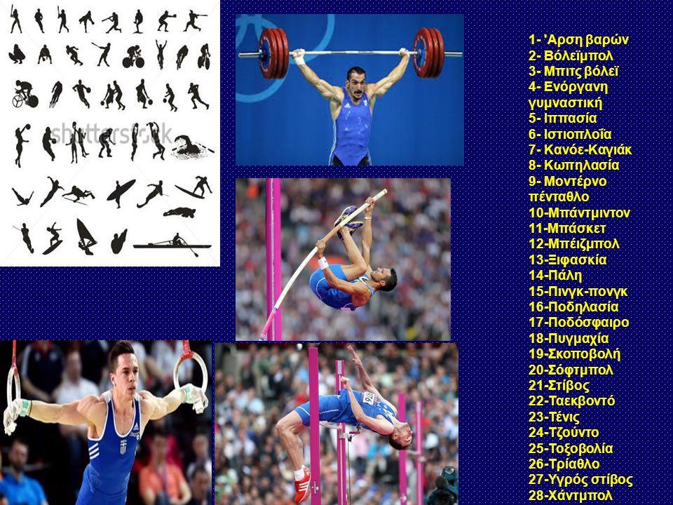 Η Ελλάδα έχει συμμετάσχει σε όλες τις Θερινές Ολυμπιάδες και στις περισσότερες Χειμερινές ξεκινώντας από το 1936.