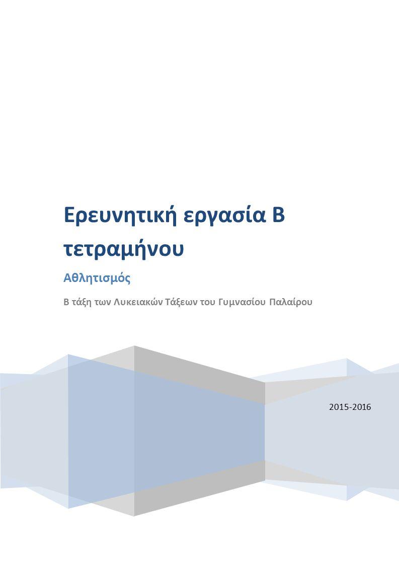 2015-2016 Ερευνητική εργασία Β τετραμήνου Αθλητισμός Β τάξη των Λυκειακών Τάξεων του Γυμνασίου Παλαίρου