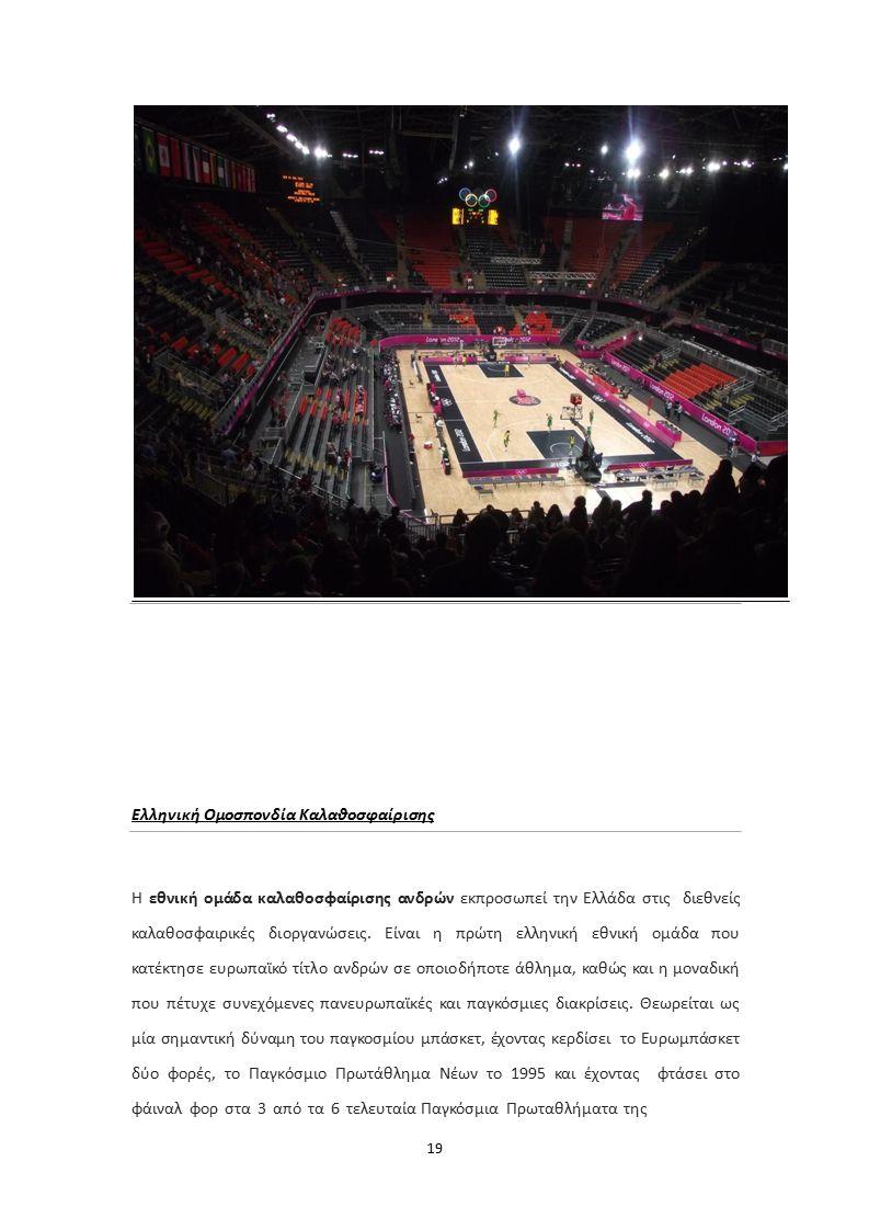 Ελληνική Ομοσπονδία Καλαθοσφαίρισης Η εθνική ομάδα καλαθοσφαίρισης ανδρών εκπροσωπεί την Ελλάδα στις διεθνείς καλαθοσφαιρικές διοργανώσεις.