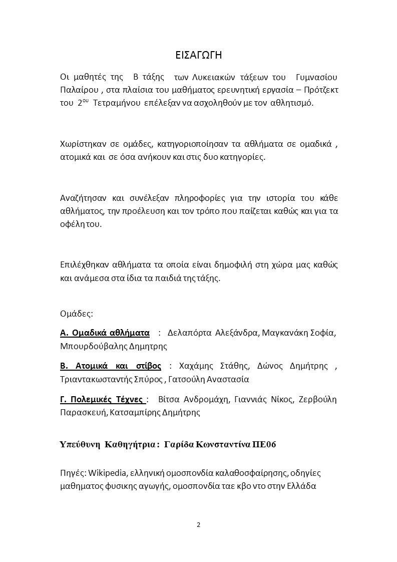 2 Οι μαθητές τηςΒ τάξης ΕΙΣΑΓΩΓΗ των Λυκειακών τάξεων τουΓυμνασίου Παλαίρου, στα πλαίσια του μαθήματος ερευνητική εργασία – Πρότζεκτ του 2 ου Τετραμήνου επέλεξαν να ασχοληθούν με τον αθλητισμό.