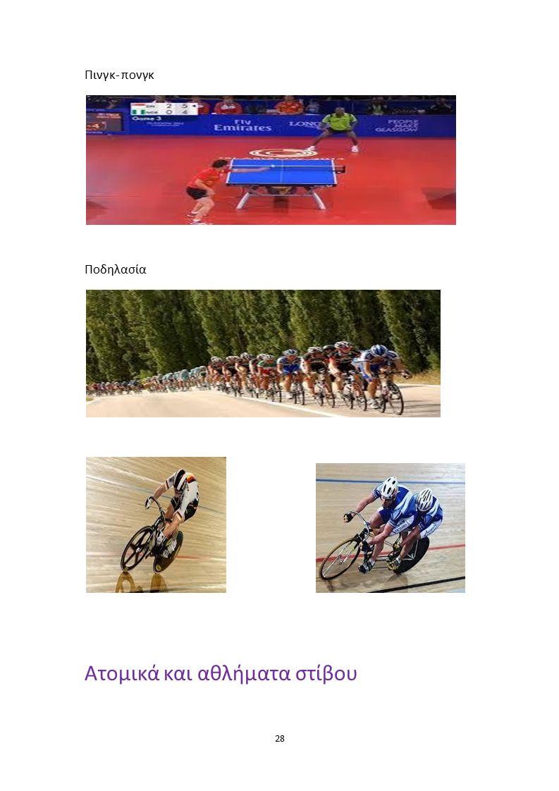 Πινγκ- πονγκ Ποδηλασία Ατομικά και αθλήματα στίβου 28