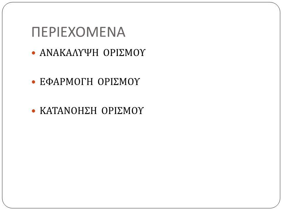 ΣΗΜΕΙΩΣΗ ΤΑΞΗ : Α ' ΛΥΚΕΙΟΥ ΜΑΘΗΜΑ : ΑΛΓΕΒΡΑ ΟΡΙΣΜΟΣ : ΑΠΟΛΥΤΗ ΤΙΜΗ ΗΜΕΡΟΜΗΝΙΑ : 29/10/2012 ΕΚΠΑΙΔΕΥΤΙΚΟΣ ΜΕ 30 ΧΡΟΝΙΑ ΥΠΗΡΕΣΙΑΣ, ΔΙΔΑΚΤΟΡΙΚΟ ΣΤΑ ΜΑΘΗΜΑΤΙΚΑ ΚΑΙ ΜΕΓΑΛΟ ΕΝΔΙΑΦΕΡΟΝ ΓΙΑ ΤΗΝ ΕΡΓΑΣΙΑ ΤΟΥ
