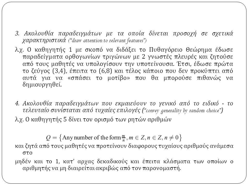 """3. Ακολουθία παραδειγμάτων με τα οποία δίνεται προσοχή σε σχετικά χαρακτηριστικά (""""draw attention to relevant features"""") λ. χ. Ο καθηγητής 1 με σκοπό"""