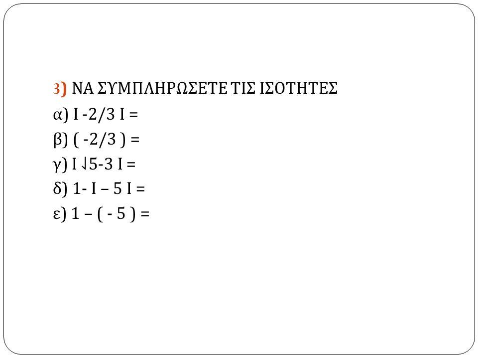 ΠΑΡΑΔΕΙΓΜΑΤΑ ΠΡΟΣ ΚΑΤΑΝΟΗΣΗ ΤΟΥ ΟΡΙΣΜΟΥ 1) ΠΟΙΟΣ ΕΙΝΑΙ Ο χ ; α ) Ι χ Ι = 3 β ) Ι χ Ι = 0 γ ) Ι χ Ι = ½ δ ) Ι χ Ι = ⇃ 2 – 1 ε ) Ι χ Ι = 1- ⇃ 2 2) ΝΑ ΑΠΑΝΤΗΣΕΙ ΕΝΑΣ ΜΑΘΗΤΗΣ ΠΟΥ ΕΧΕΙ ΥΨΟΣ 3 μ ;