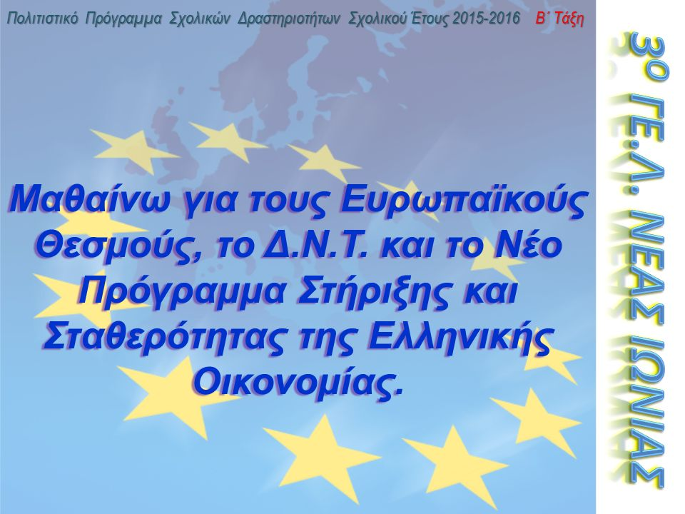 Μαθαίνω για τους Ευρωπαϊκούς Θεσμούς, το Δ.Ν.Τ.