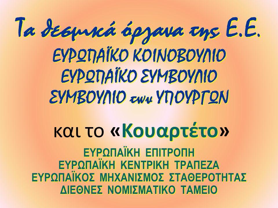 Τα θεσμικά όργανα της Ε.Ε.