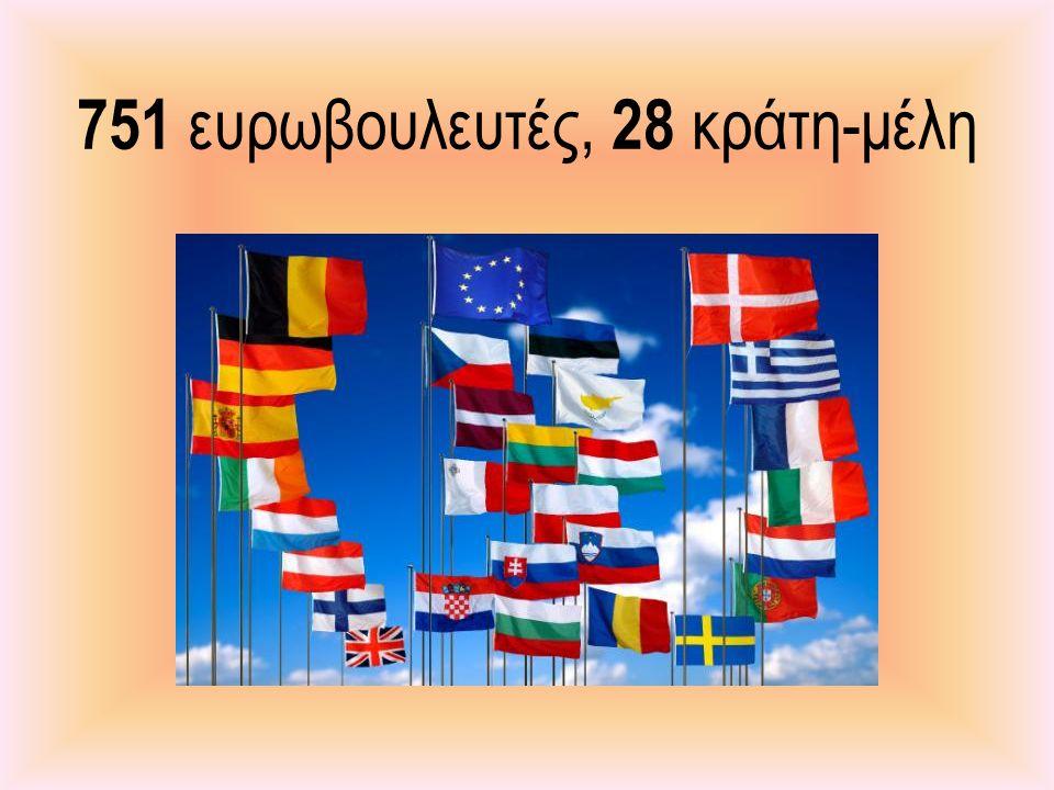 751 ευρωβουλευτές, 28 κράτη-μέλη
