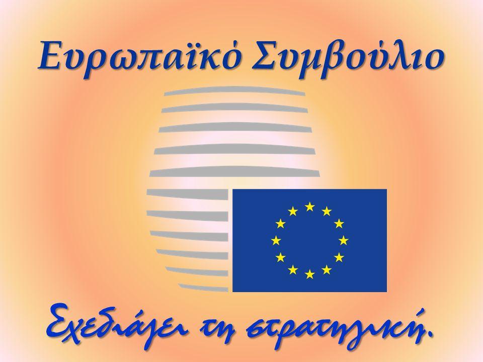 Ευρωπαϊκό Συμβούλιο Σχεδιάζει τη στρατηγική.